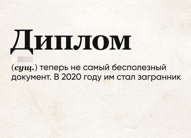 goda-slovar-aktualnyy-eto-interesno-poznavatelno-kartinki