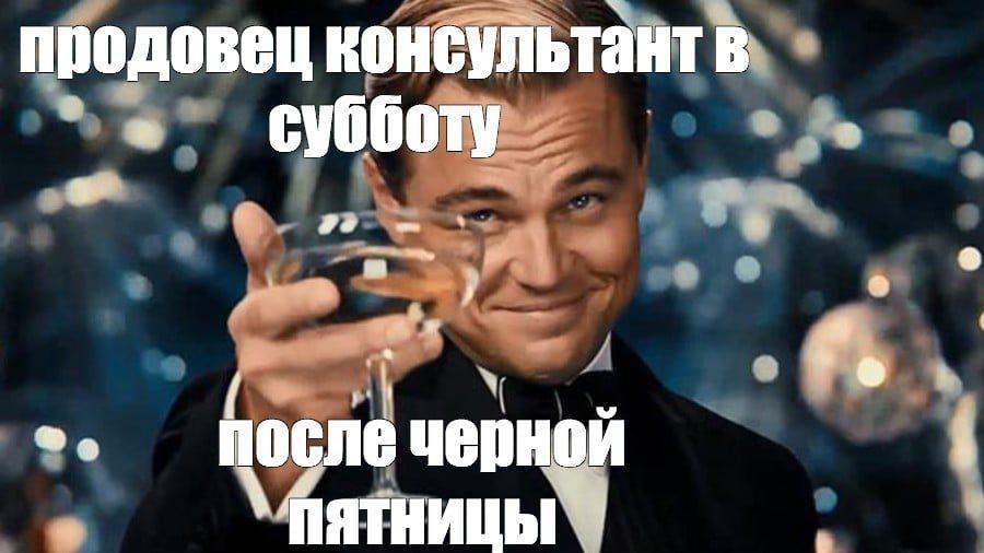 Смешная и такая правдивая подборка мемов о черной пятнице Демотиваторы,Приколы,мемы,пятница,черная пятница,юмор