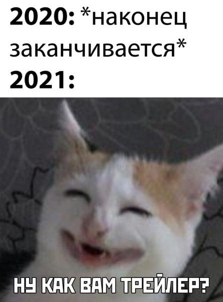 15 жизненных мемов об уходящем 2020 годе и наступающем 2021-м