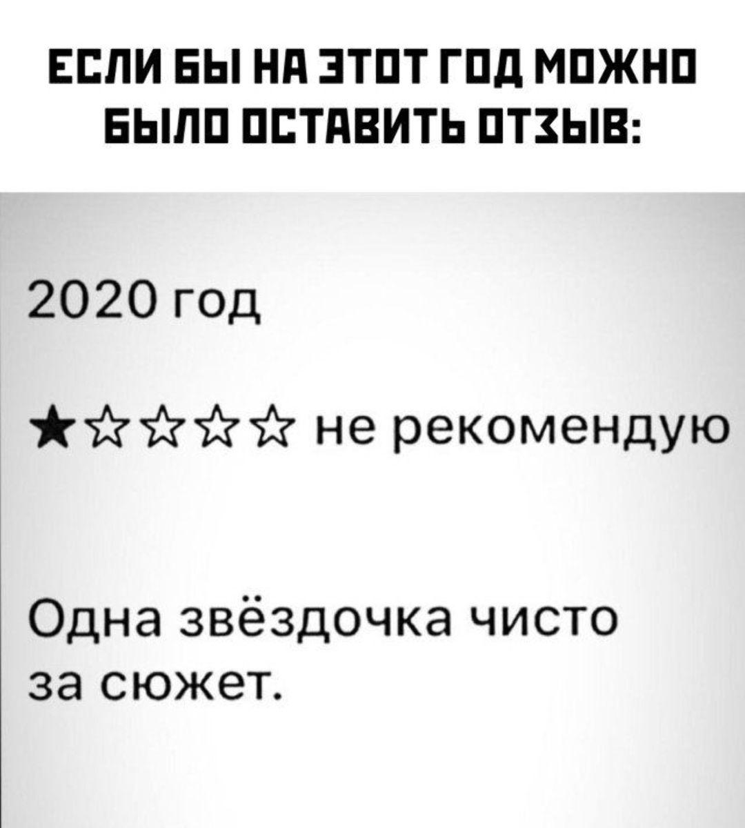 отзыв о 2020 мем