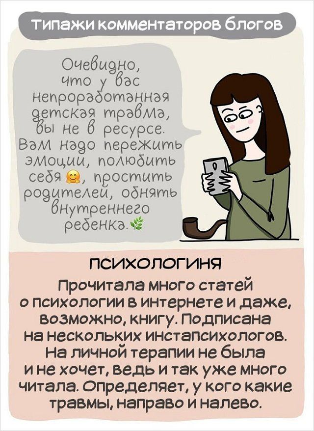 setyah-socialnyh-kommentatorov-eto-interesno-poznavatelno-kartinki
