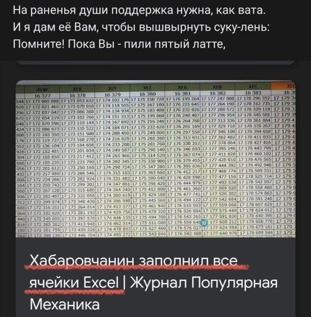 Рифмоплётство из соцсетей Приколы,myprikol,com,соцсети
