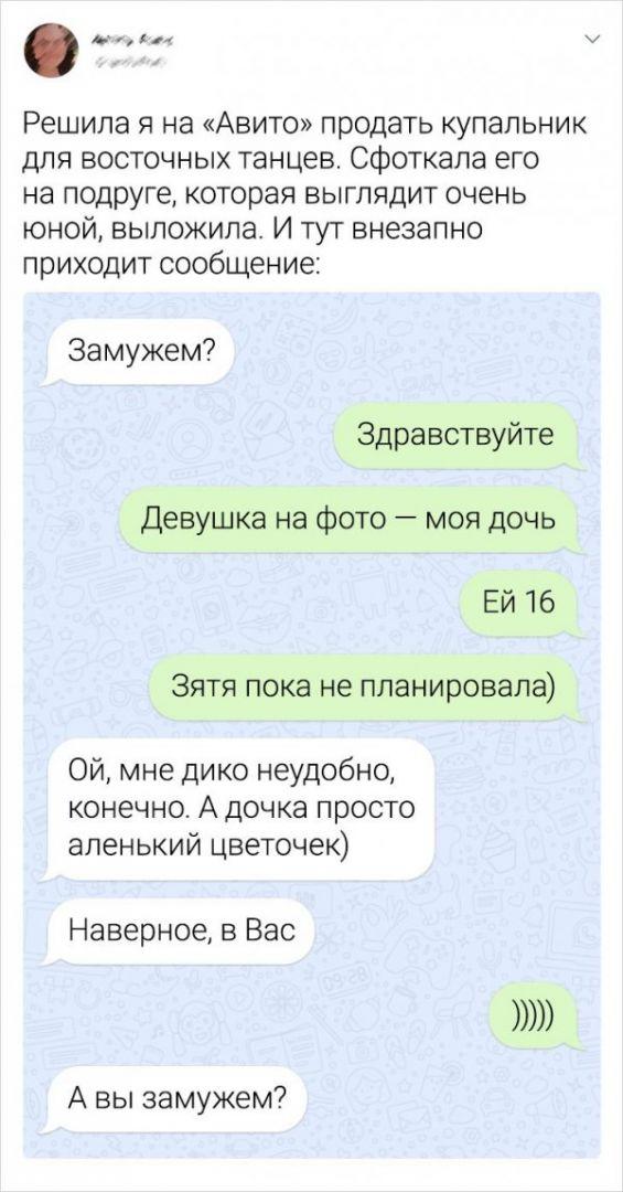 Смешные переписки Приколы,ekabu,ru,люди,смешное,странное