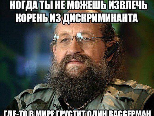 шутки и мемы с Анатолием Вассерманом