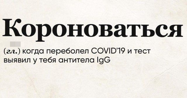 vakcinacii-koronaviruse-shutki-kartinki-smeshnye-kartinki-fotoprikoly