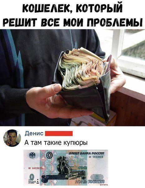 finansovyy-krizis-shutyat-kartinki-smeshnye-kartinki-fotoprikoly