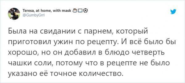 provalah-kulinarnyh-tvity-citaty-vkontakte-vkontakte-smeshnye-statusy