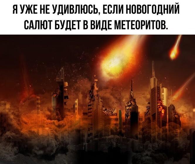 метеорит падает на город