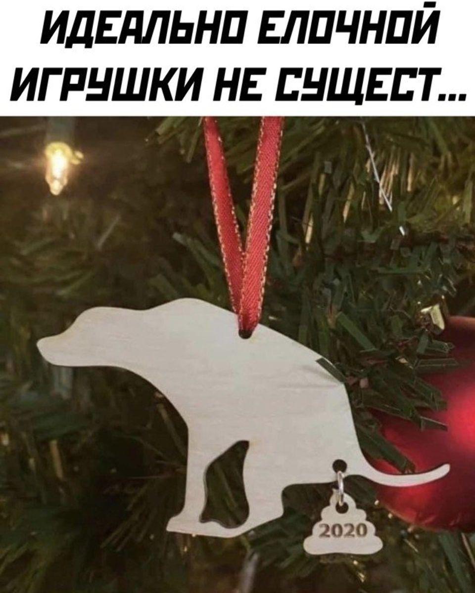 фигурка собаки на елке