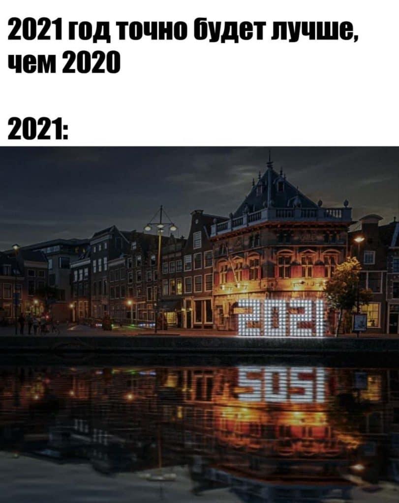 мем о 2021