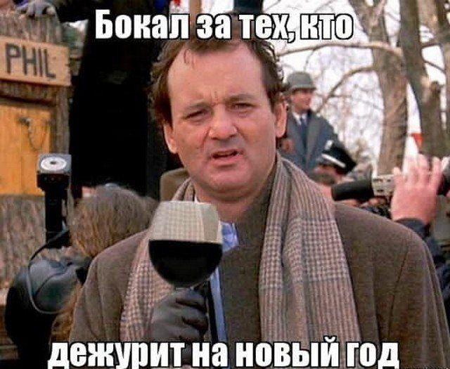 Приколы и мемы про Новый год Приколы,myprikol,com,мемы,прикол