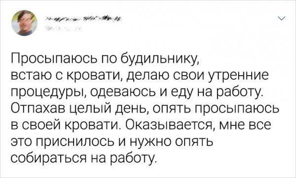 snovideniyah-bezumnyh-tvitov-citaty-vkontakte-vkontakte-smeshnye-statusy
