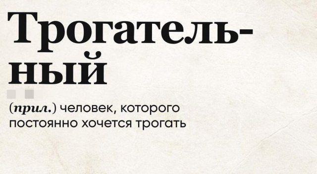 slov-slovosochetaniy-znakomyh-kartinki-smeshnye-kartinki-fotoprikoly