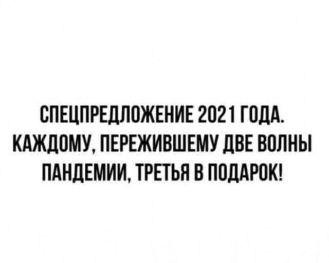 Смешные мемы про 2021-й год Приколы,myprikol,com,интересно,мемы,смешное