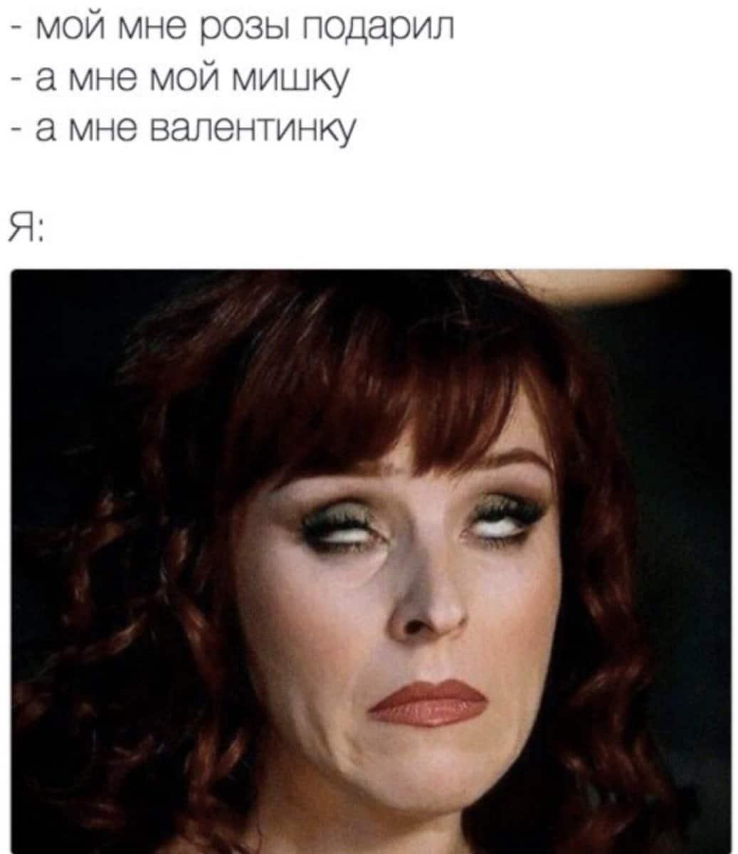 женщина закатывает глаза мем