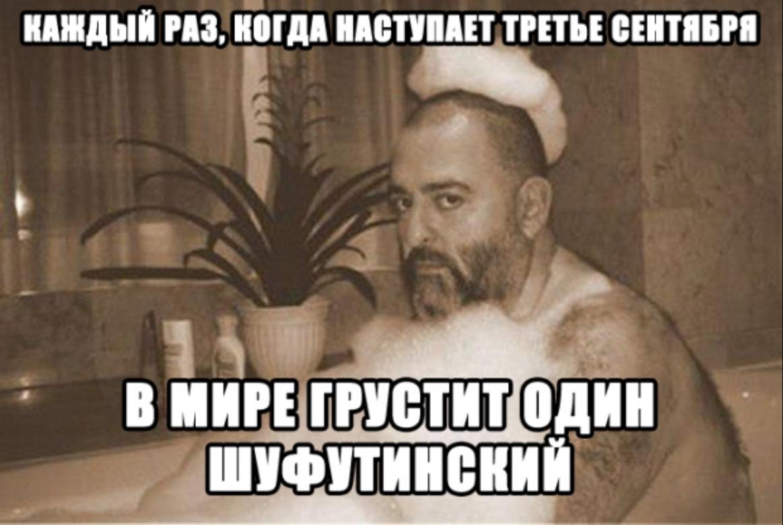 шуфутинский сидит в ванне