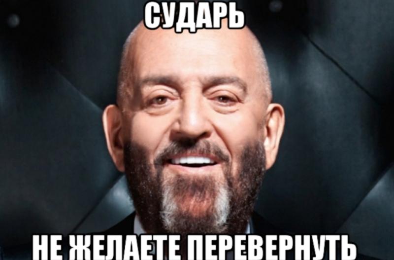 михаил шуфутинский мем